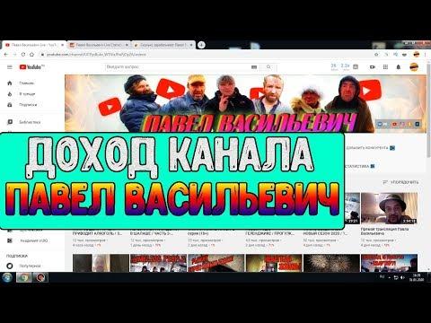 Доход канала Павел Васильевич Live