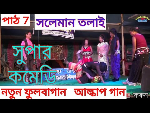 Selaman pancharas || নতুন ফুলবাগান পাঠ 7 || joyguru opera alkap || panchoras comedy || alkap gan
