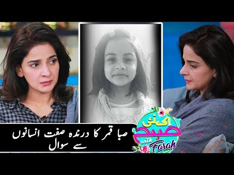 Saba Qamar Really Emotional – Justice For Zainab – Kis se Mangay Insaaf?