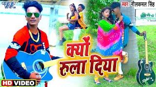 15 साल के बच्चो का Neelkamal Singh के गाने पे ये Video देखकर आप रो पड़ेंगे I क्यों रुला दिया Sad Song