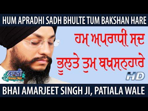 Tum-Bakhshanharey-Bhai-Amarjeet-Singh-Ji-Patiala-Wale-G-Nanakpiao-Sahib