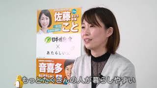 佐藤こと紹介動画(多様性を都政へ)