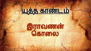 பகுதி 111 - இராவணன் கொலை   யுத்த காண்டம்   வால்மீகி இராமாயணம்   Valmiki Ramayana OMGod R V Nagarajan