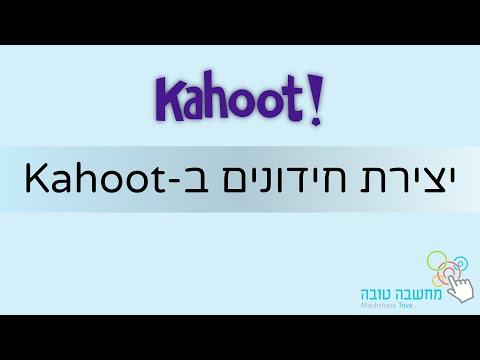 Kahoot - יצירת חידונים 12.05.21