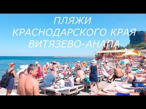Отдых на море в России.Видео обзор -пляжи Краснодарского края Витязево-Анапа. Отдых на море Анапа