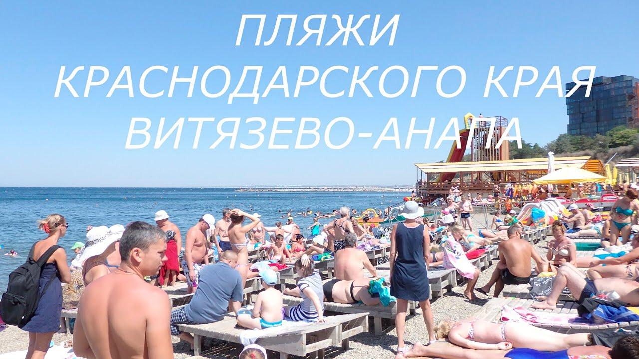 краснодарский край витязево отдых фото