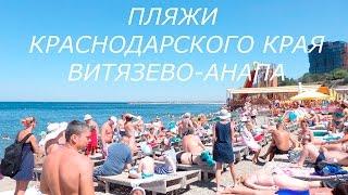 видео Курорты Краснодарского края с песчаным пляжем