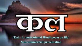 """""""KAL"""" A motivational Hindi poem. """"कल"""" जीवन पर केन्द्रित हिन्दी काव्य प्रस्तुति"""