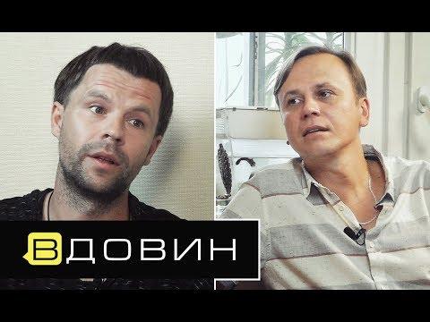 Вдовин - грибы, братья Мищуки, Америка / Большое интервью