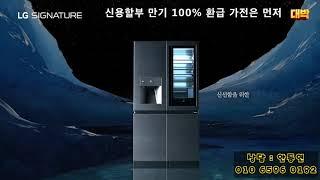 LG SIGNATURE 냉장고[신선함을 위한 작품의 완…