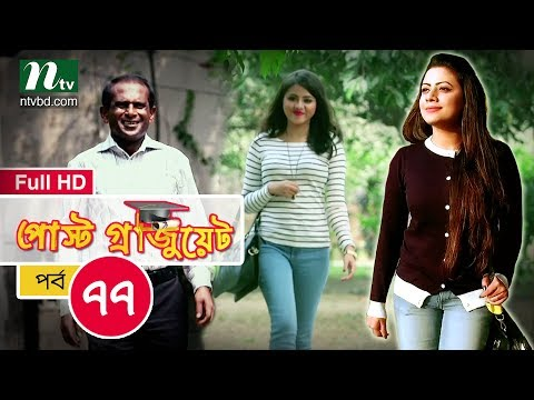 Drama Serial Post Graduate | Episode 77 | Directed by Mohammad Mostafa Kamal Raz