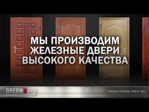 Производство металлических дверей Dveri-pro.ru