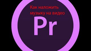 Как наложить музыку на видео.В Adobe Premiere Pro !(Мой Вк-http://vk.com/kbn2013 Моя группа-http://vk.com/blackbullet3 Помощь Каналу:R112919078033., 2015-09-09T09:59:00.000Z)