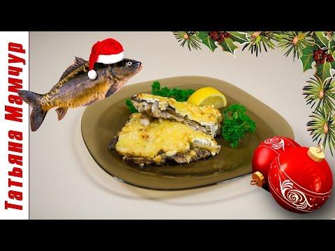 Карп Запеченный с Сыром-Это оОчень вкусно! / Рецепты на Новый Год и Рождество
