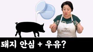정해리의 이탈리아 요리여행 62편 : 우유에 졸인 돼지…