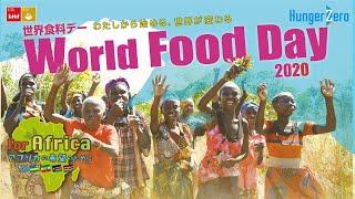 世界食料デー2020  (5分ver)