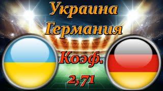 Украина Германия Лига Наций 10 10 2020 Прогноз и Ставки на Футбол