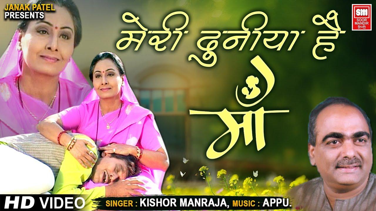 Meri Duniya Hai Maa Tere Anchal Me I दिल को रूना ले वाला माँ का songs I Kishor Manraja