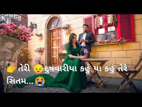 Love Status| Teri Dushvariya Kahu Ya Kahu Tere Sitam Gujarati Song😔