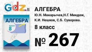 № 267- Алгебра 8 класс Макарычев