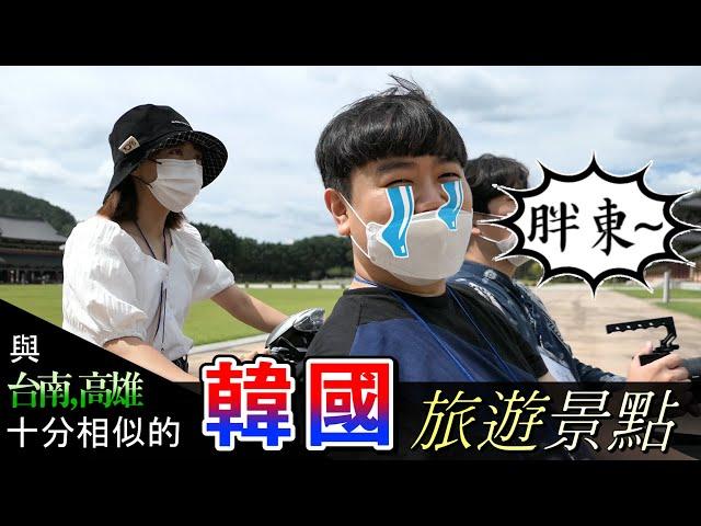 這是胖東一直那麼想做的題材...跟台灣朋友一起的韓國旅行!