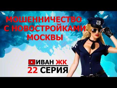 4 вида мошенничества с новостройками москвы | Иван ЖК