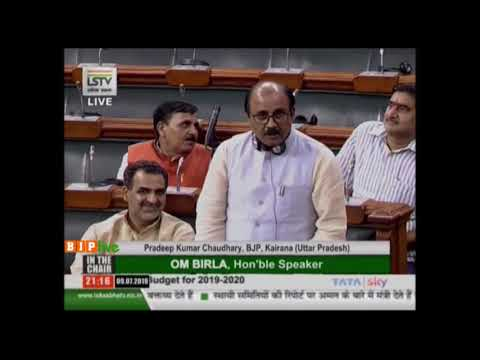 Shri Pradeep Kumar Chaudhary On General Discussion On The Union Budget For 2019-2020 In Lok Sabha