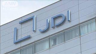 JDI最終赤字1086億円 売り上げ増も赤字幅は拡大(19/11/14)