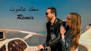Hussein Al Deek - 3al moot - GeorgeK remix | حسين الديك - عالموت ريمكس
