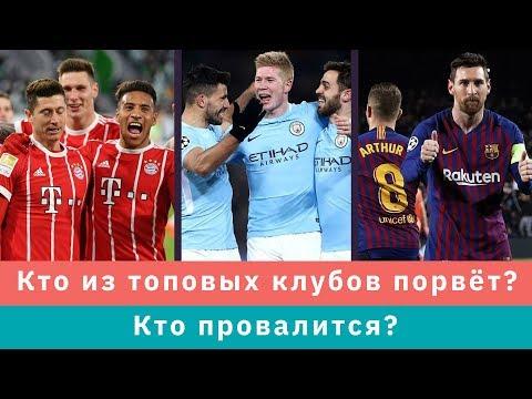 КС! Кто из топовых клубов порвёт, а кто провалится в новом сезоне?