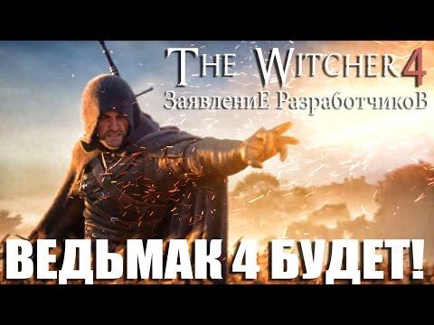 The Witcher 4 - ВЕДЬМАК 4 БУДЕТ! [Заявления разработчиков CD Project Red]