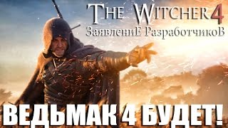 The Witcher 4 - ВЕДЬМАК 4 БУДЕТ! [Заявления разработчиков CD Project Red]