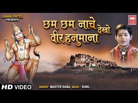 छम छम नाचे देखो Veer हनुमाना : Shree Hanuman Bhajan : Master Rana : Soormandir(Devotional Hindi)
