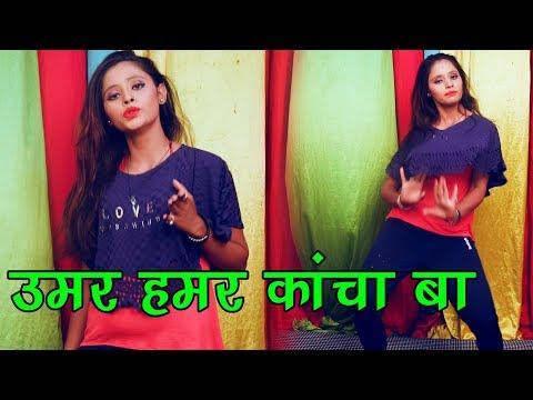 2018 New Hit Best Video || उमर हमर काचा बा || Umar Hamar Kacha Baa || Manorama Raj
