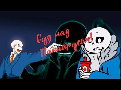 [Comics Mix RUS DUB by Praita] -  Суд над Папайрусом! - Undertale AU & Deltarune