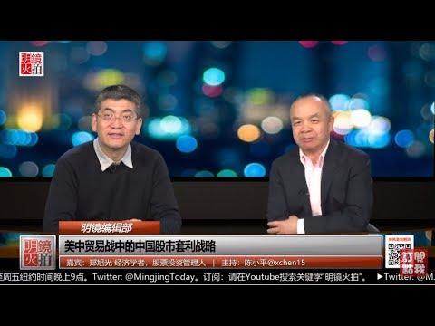 明镜编辑部 | 郑旭光 陈小平:中美贸易战中的中国股市套利战略(20190320 第393期)