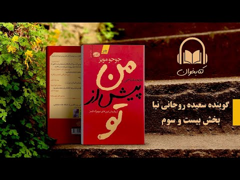 کتاب-صوتی-من-پیش-از-تو-نوشته-جوجو-مویز-|-فصل-بیست-و-سوم