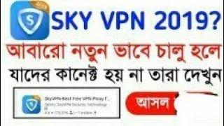 Sky Vpn is Back 2019| Sky VPN Disconnect Problem Solved and working free unlimited internet