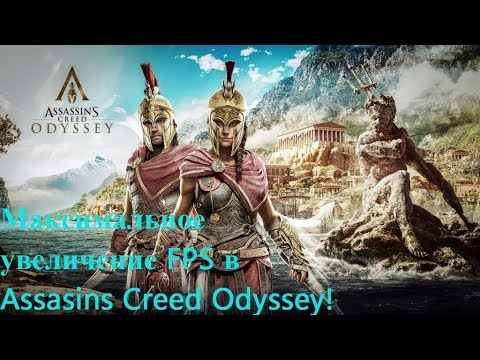 Повышаем FPS в Assassins Creed Odyssey? Легко!