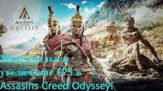 повышаем FPS в Assassins Creed Odyssey? Легко!