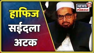 Big News For India दहशतवादी हाफिज सईदला अटक |  17 July 2019