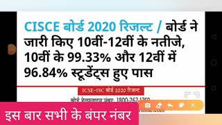 10th and 12th board Exam Result 2020|Board Exam result news| Cbse board result| ICSE board result