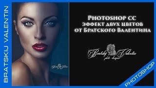 Photoshop cc эффект двух цветов