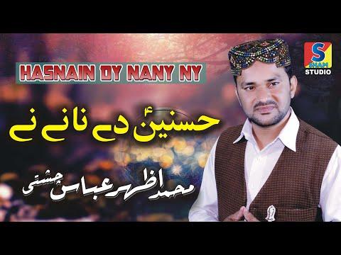 Muhammad Azhar Abbas Chisti Latest Naat (Hasnain Dy Nany Ny) By Sham Studio Sahiwal (Sgd)