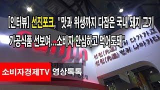 """[소비자경제TV - 인터뷰 ] 선진포크, """"맛…"""
