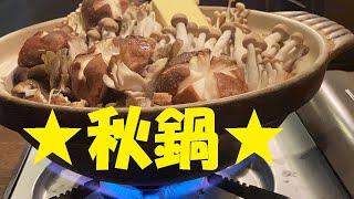 ★きのこの旨味をガッツリ引き出す魔法の素材で【きのこ鍋】作り方
