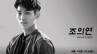 2021젊은안무자창작공연 A조 조의연 홍보영상