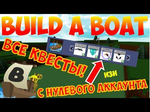 КАК ПРОЙТИ ВСЕ КВЕСТЫ В BUILD A BOAT FOR TREASURE С ПУСТОГО АККАУНТА?! (Таймкоды в описании)