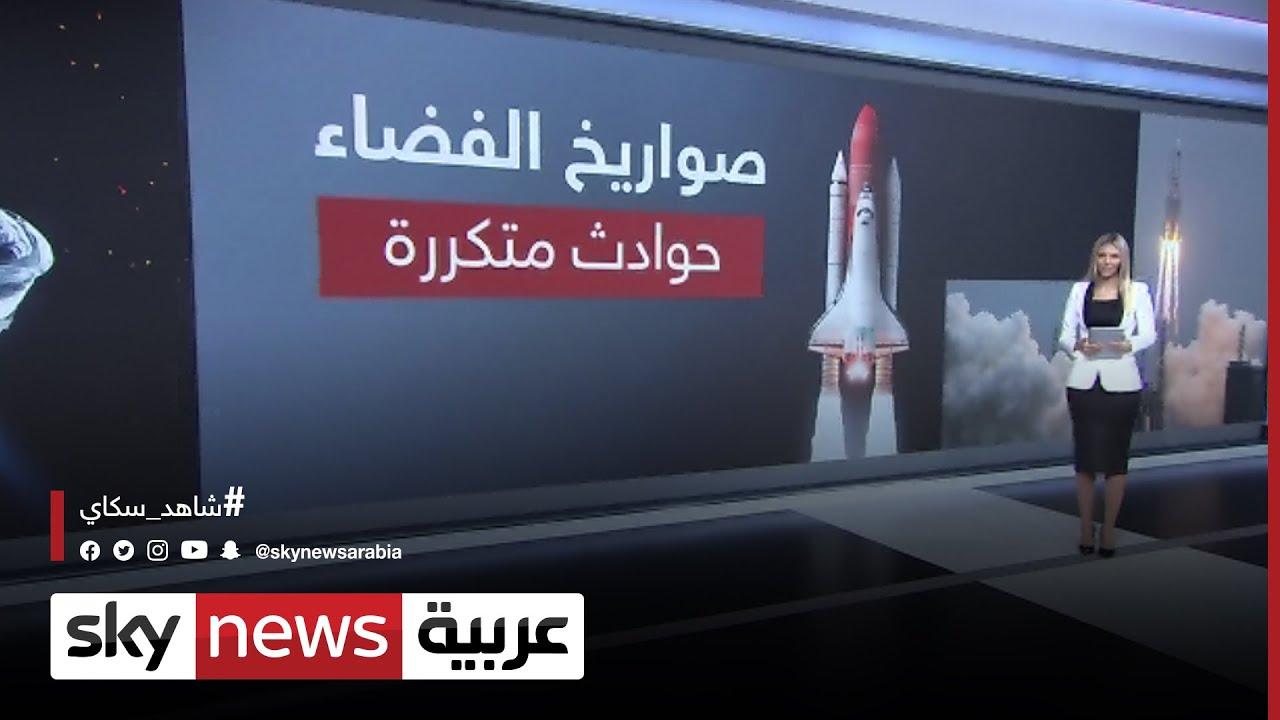 صواريخ الفضاء.. حوادث متكررة  - نشر قبل 5 ساعة