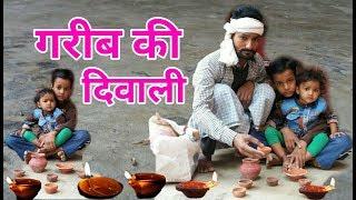 गरीब की दिवाली एक बार जरूर देखें || Garib Ki Diwali ||